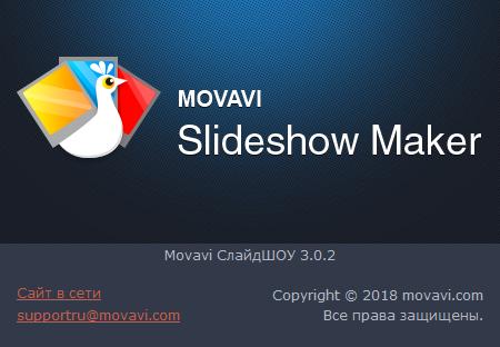 Movavi СлайдШОУ скачать с ключом