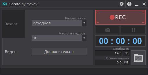 Movavi Game Capture полная версия