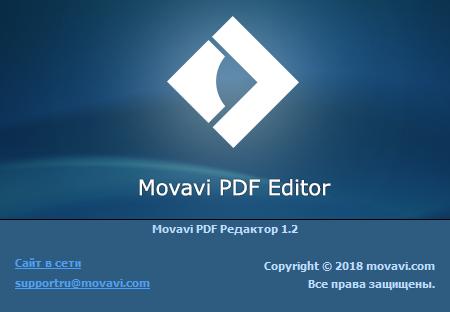 Movavi PDF Editor скачать с ключом