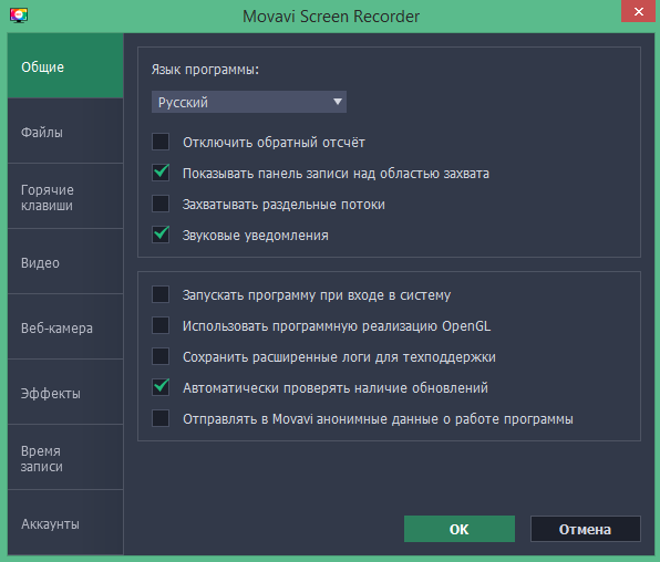 Movavi Screen Recorder ключ