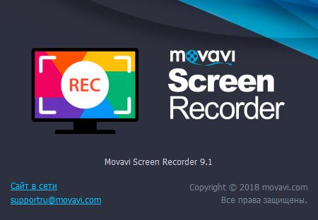 Movavi Screen Recorder скачать с ключом