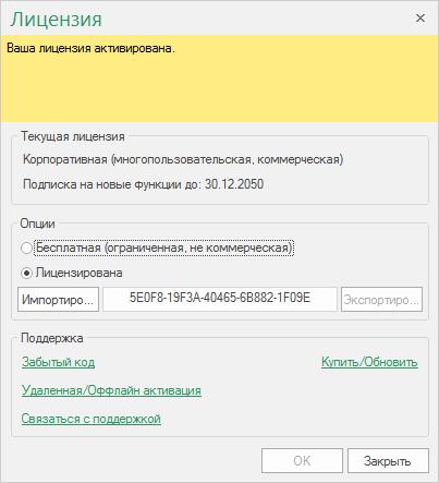 NTLite лицензия