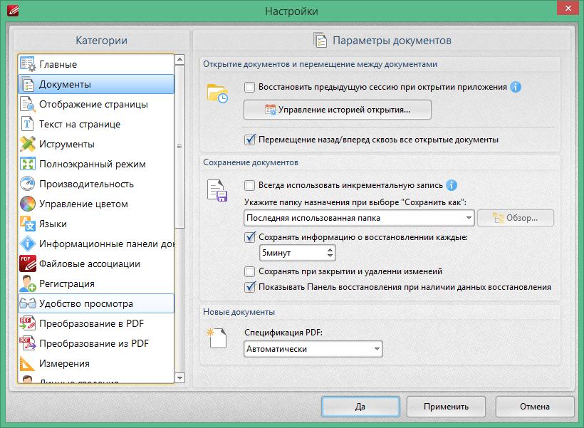 PDF-XChange Editor ключ