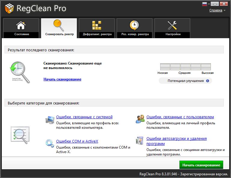 Regclean Pro ключ