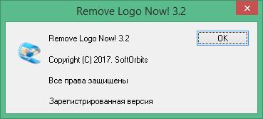Remove Logo Now ключ