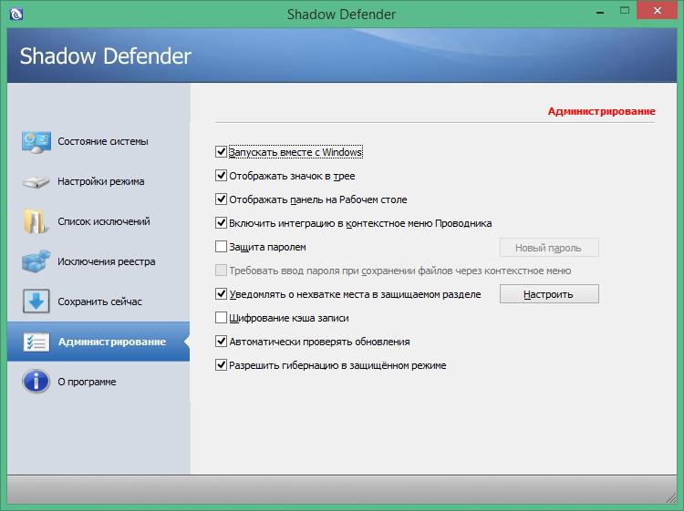 Shadow Defender ключ