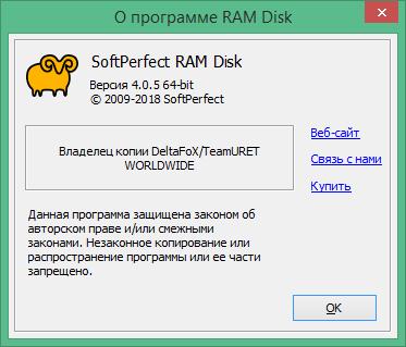 SoftPerfect RAM Disk код активации