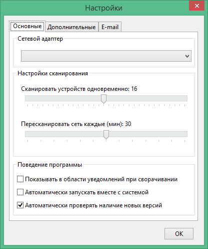 SoftPerfect WiFi Guard ключ