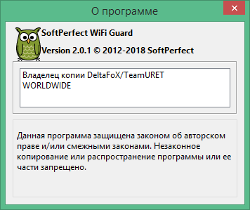 SoftPerfect WiFi Guard скачать с ключом