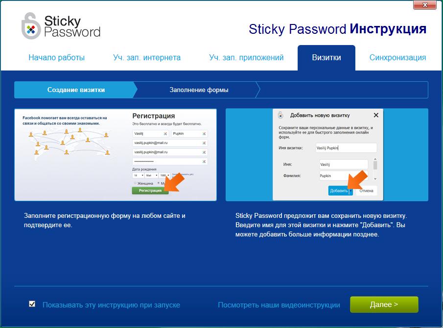 Sticky Password лицензия