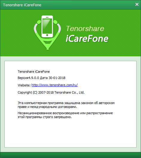Tenorshare iCareFone код активации