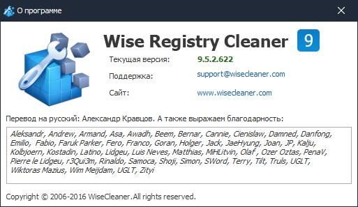 Wise Registry Cleaner скачать с ключом