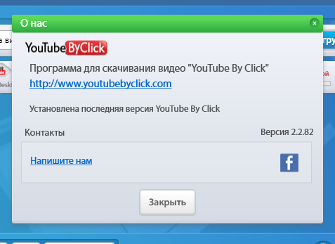 YouTube By Click Premium скачать с ключом