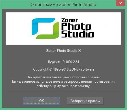 Zoner Photo Studio X Pro скачать с ключом