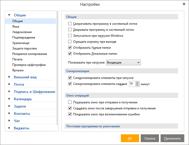 eM Client Pro лицензионный ключ