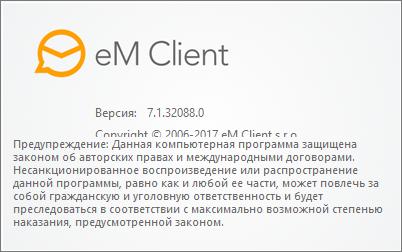 eM Client Pro скачать с ключом