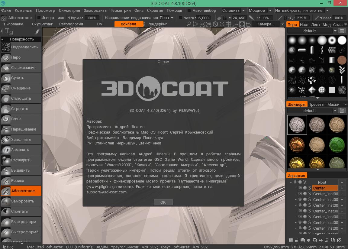 3D Coat полная версия скачать с ключом