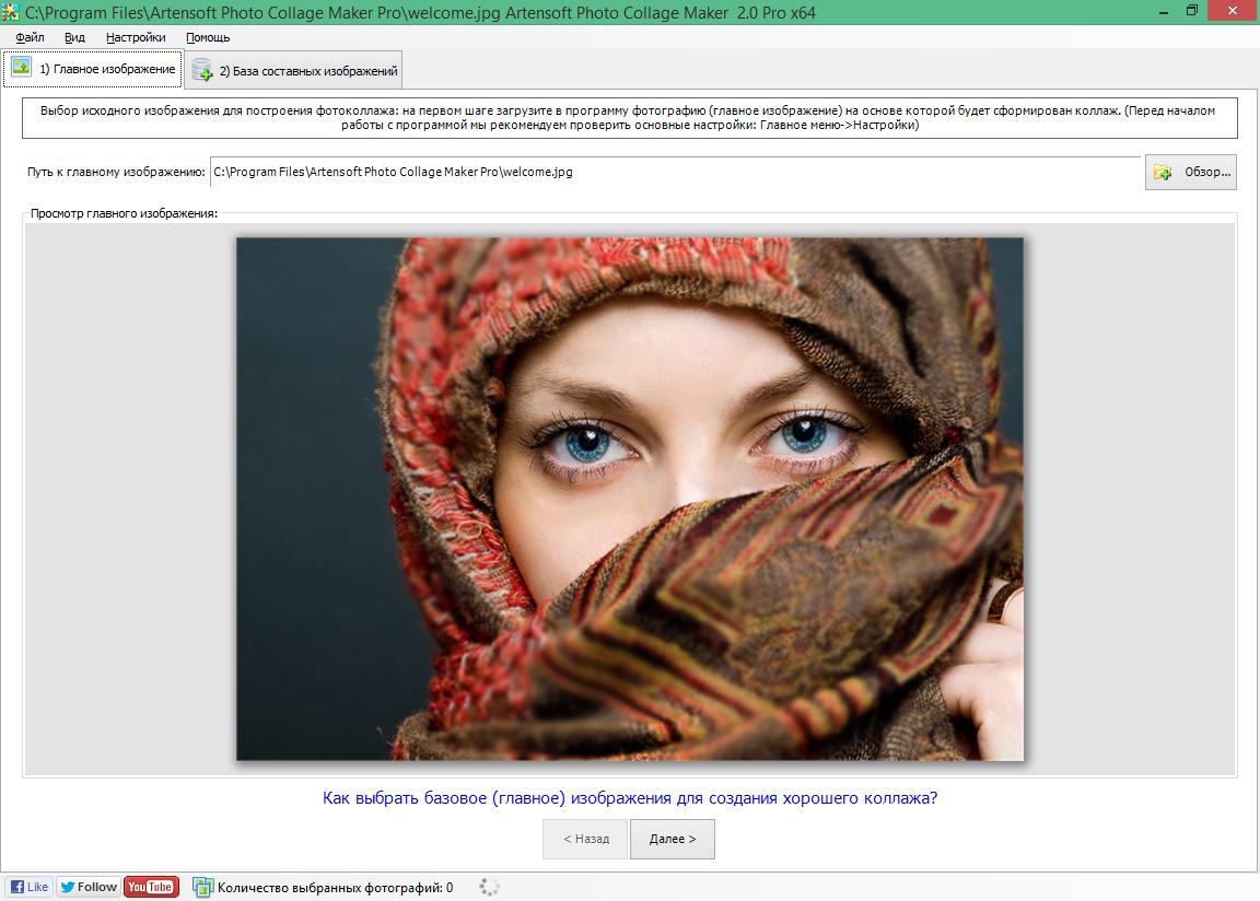 Artensoft Photo Collage Maker Pro
