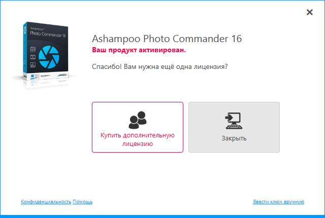 Ashampoo Photo Commander скачать с ключом
