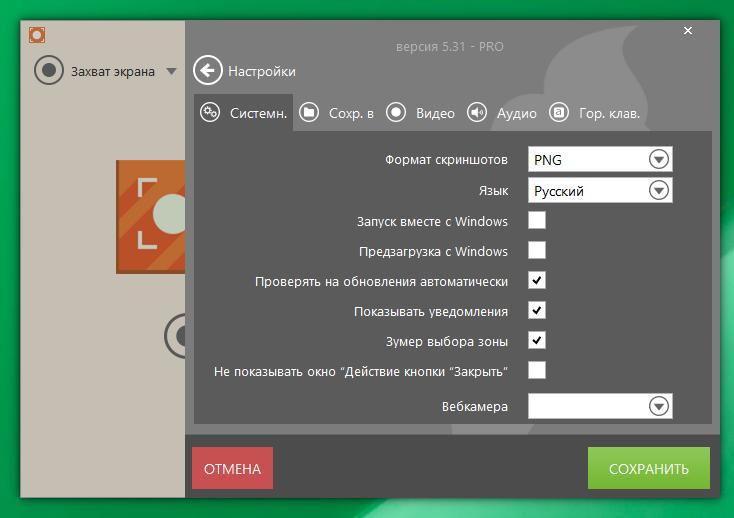 Icecream Screen Recorder Pro активация