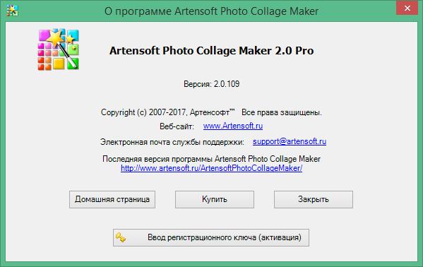 Photo Collage Maker Pro скачать с ключом