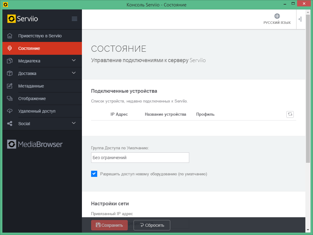 Serviio Pro файл лицензии