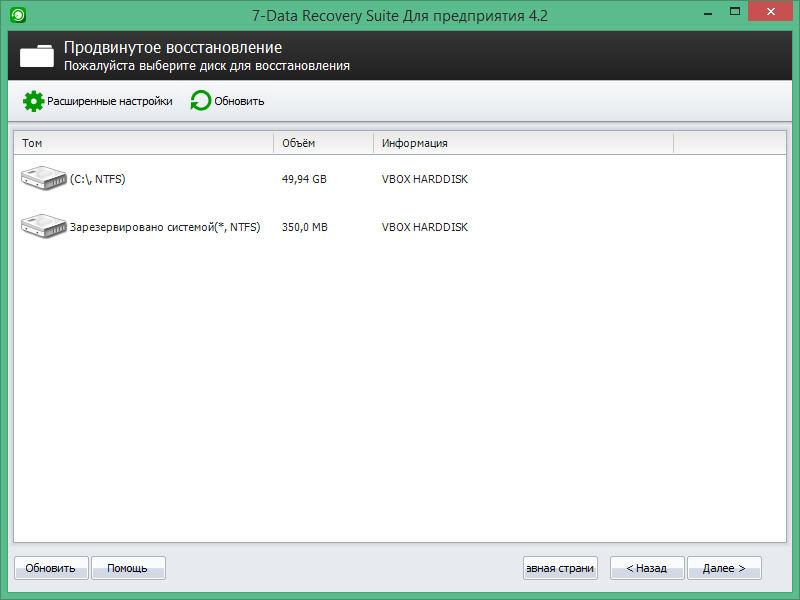 7-Data Recovery Suite лицензионный ключ