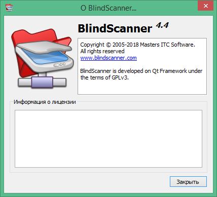 BlindScanner Pro активация