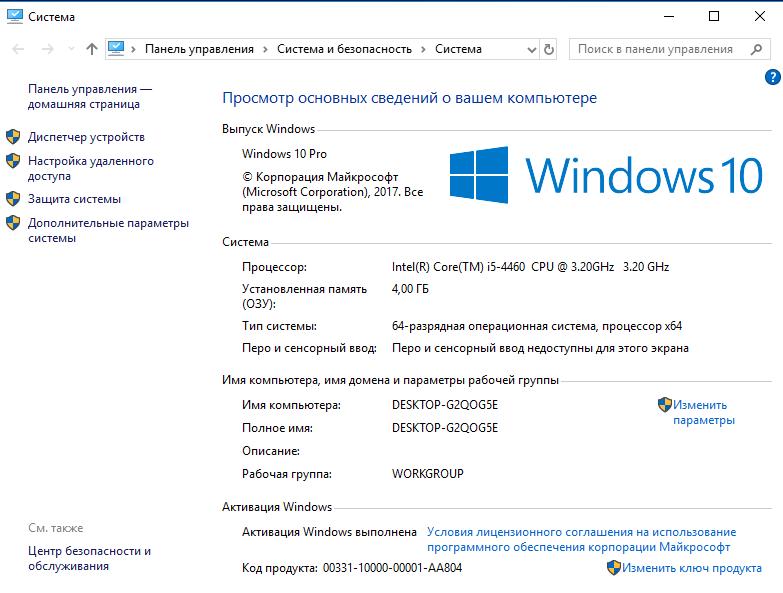 ключ windows 10