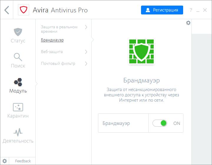 Avira Antivirus Pro активация