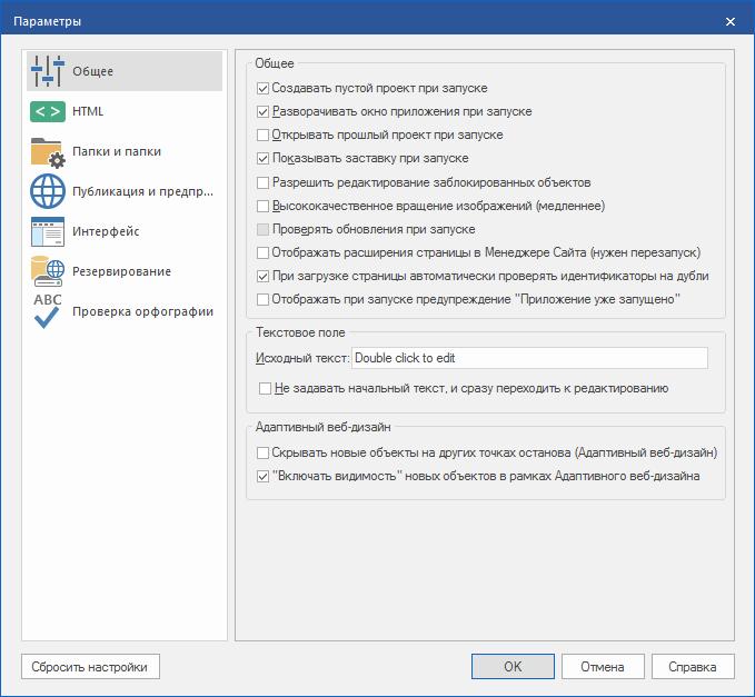 WYSIWYG Web Builder активация