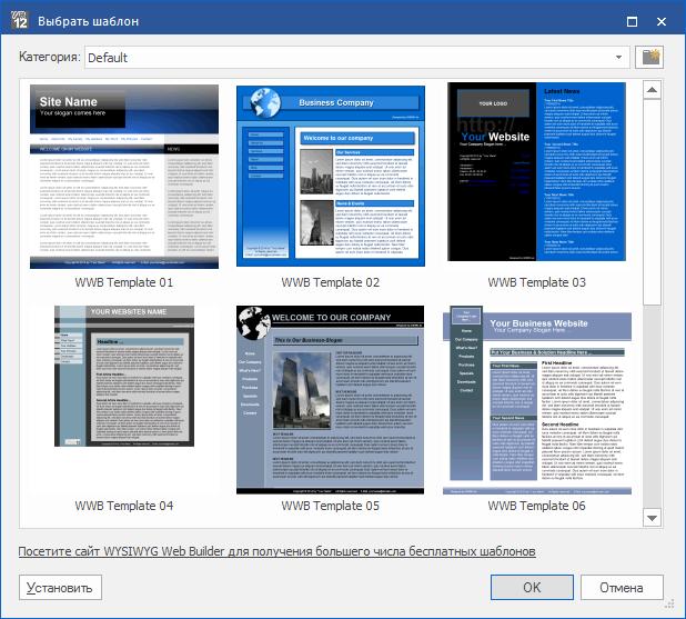 WYSIWYG Web Builder ключ