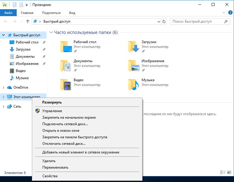 Windows 10 свойства компьютера