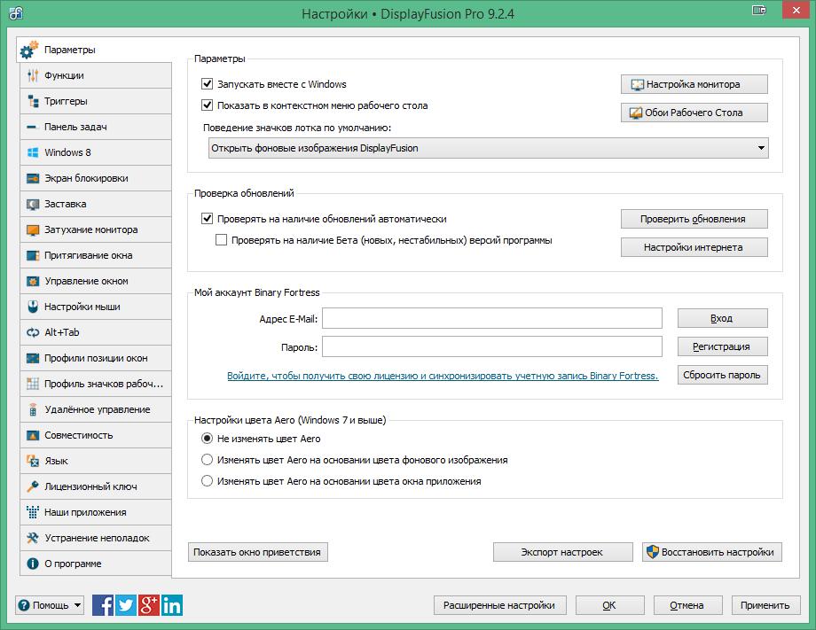 DisplayFusion Pro ключ
