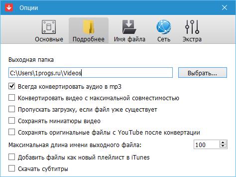 Free YouTube Download русская версия