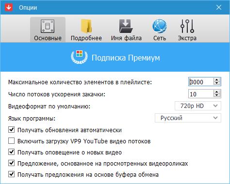 Free YouTube Download Premium на русском