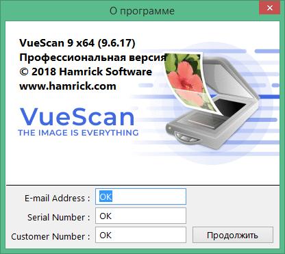 VueScan Pro скачать
